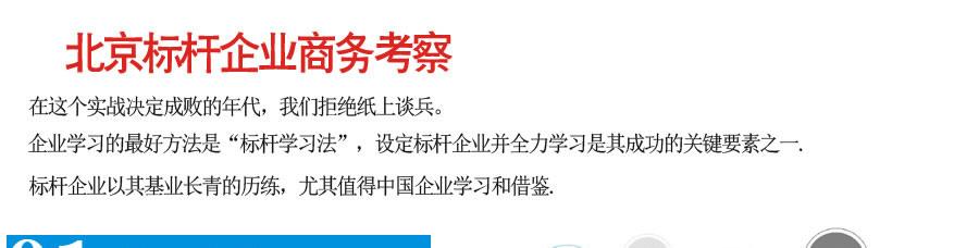 北京企业考察