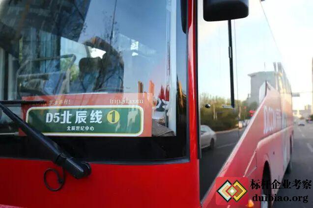 京东的专属班车已经悄然而至温暖相迎,在冬日的暖阳里,准时为京东人