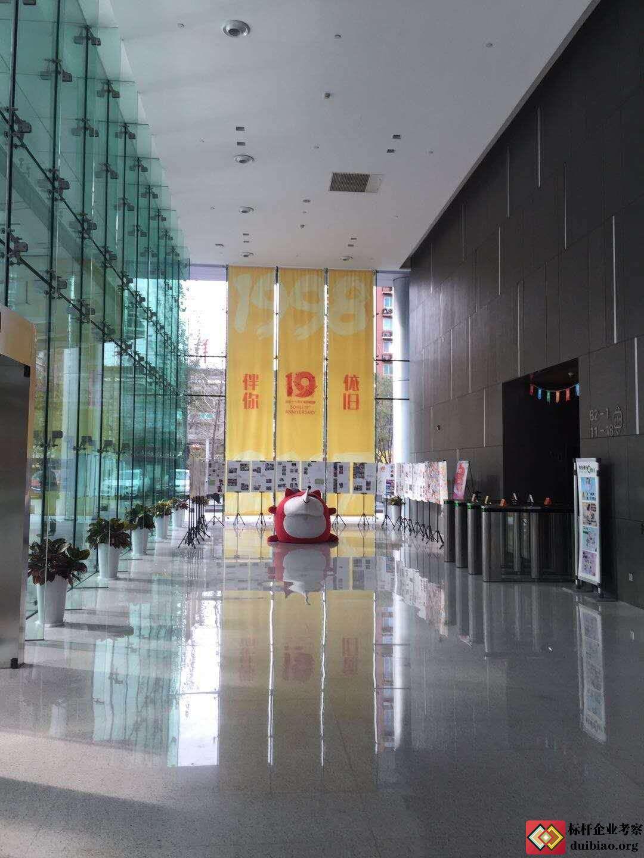 参观互联网公司北京搜狐公司