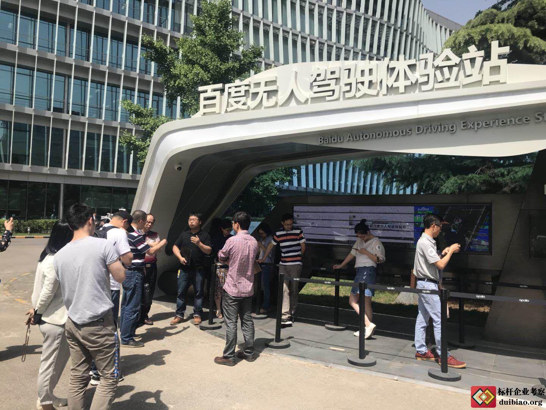 【案例】参访北京百度总部