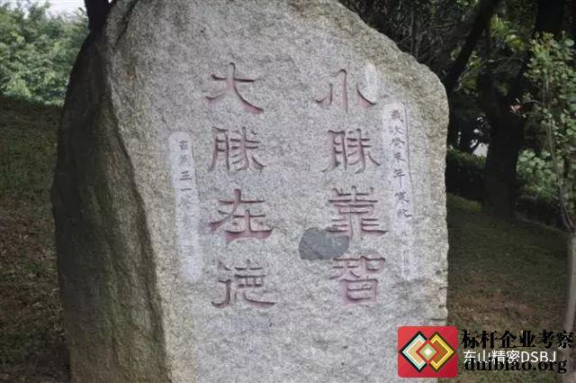 【案例】东山精密团队走进华为交流学习