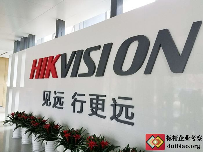 参观杭州海康威视 对标创新管理