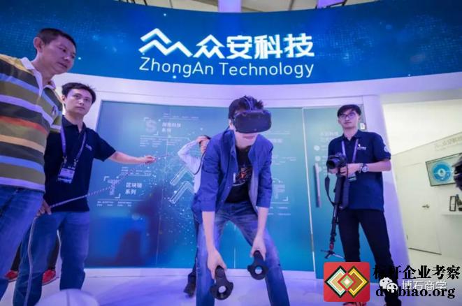 【案例】参观上海众安科技 考察区块链落地