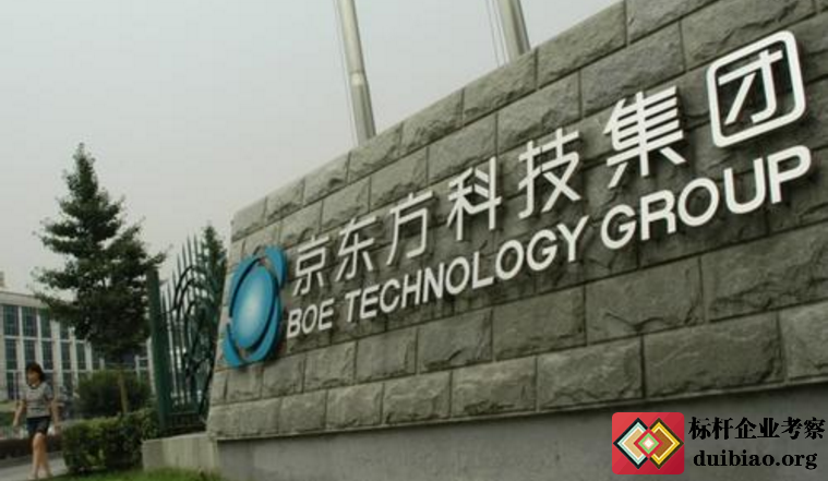 参观北京 BOE京东方 考察技术驱动创新
