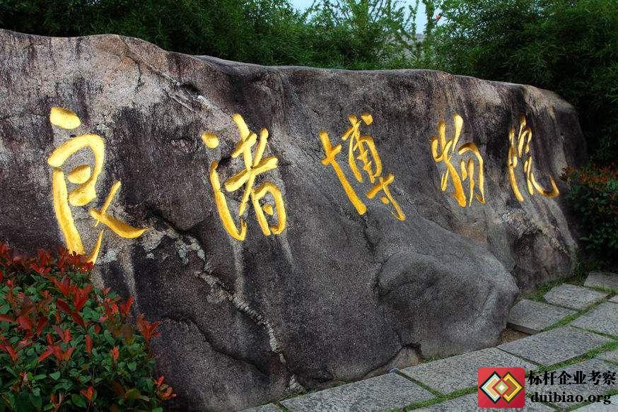 參觀萬科文旅地產標桿-杭州良渚文化村
