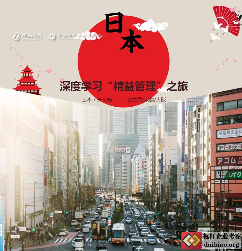 2019年12月7-13日  日本精益生产研修班