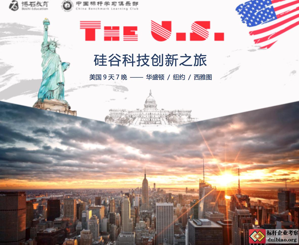 2019年5月11日-19日美国商务考察行程