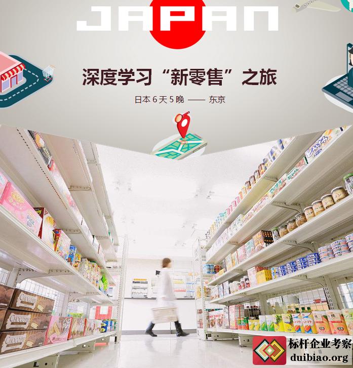 2019年9月22-28日 日本新零售考察