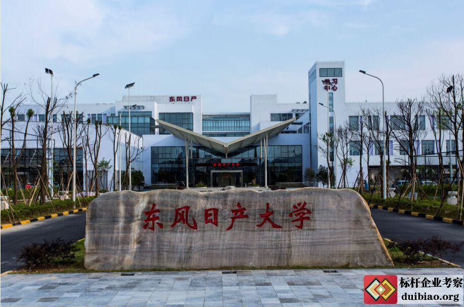 东风日产企业大学