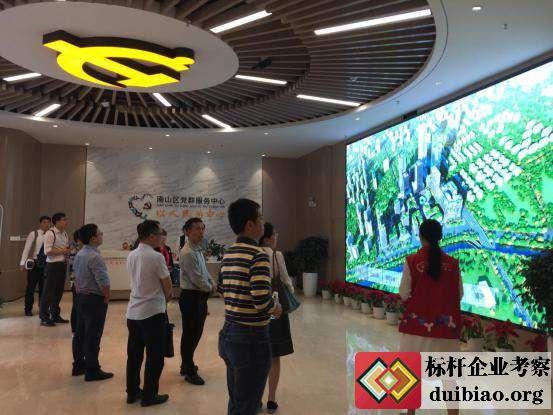 深圳南山区党群服务中心