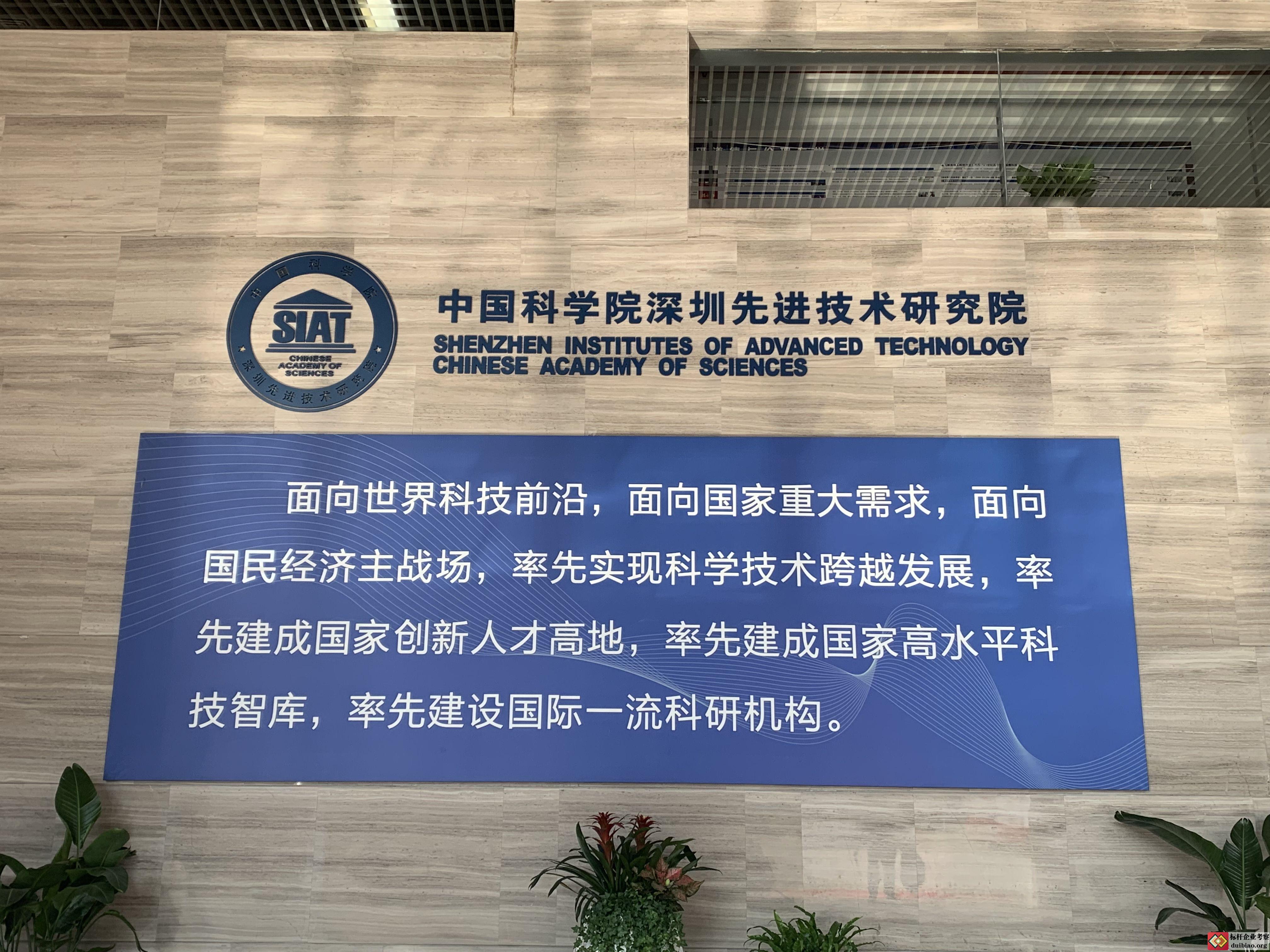 深圳先进制造研究院