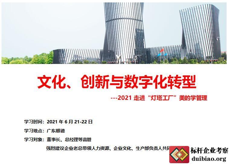2021年6月21-22日 顺德美的总部参观预约考察灯塔工厂